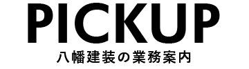 PICKUP八幡建装の業務案内